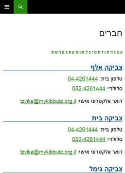 Hazorea Phone Book apk screenshot