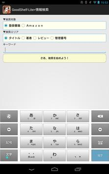 GoodShelf-Lite (書籍管理アプリ e本棚) apk screenshot