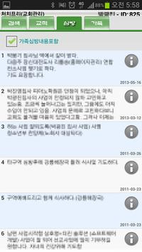 처치프리(churchfree) 교회행정 프로그램 apk screenshot