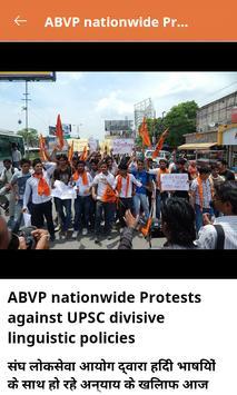 ABVP apk screenshot
