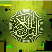 Тафсир ибн Касира 1ч. icon
