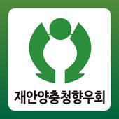 재안양충청향우회 icon