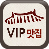 VIP맛집 icon