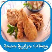 وصفات الطبخ الجزائري جديد 2016 icon