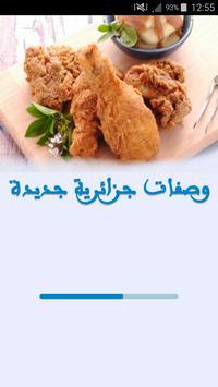 وصفات الطبخ الجزائري جديد 2016 poster