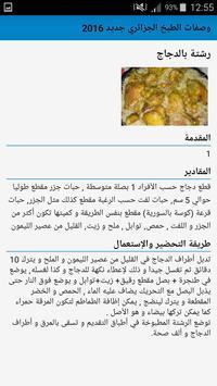 وصفات الطبخ الجزائري جديد 2016 apk screenshot