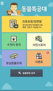 동물특공대(동물병원 상담, 커뮤니티, 반려동물, 동특) poster