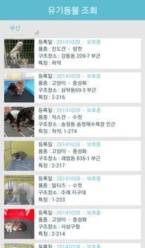 동물특공대(동물병원 상담, 커뮤니티, 반려동물, 동특) apk screenshot