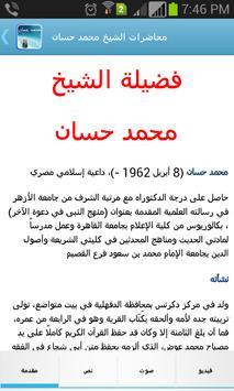 محاضرات الشيخ محمد حسان poster