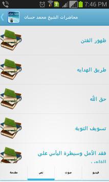 محاضرات الشيخ محمد حسان apk screenshot