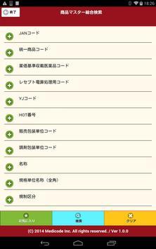 商品マスター 総合検索アプリ poster