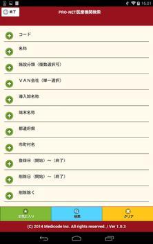 PRO-NET協議会 医療機関マスタ検索アプリ poster