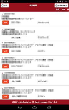 PRO-NET協議会 医療機関マスタ検索アプリ apk screenshot