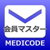 会員マスター お知らせアプリ icon