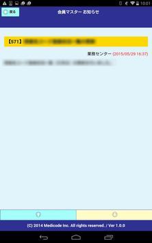 会員マスター お知らせアプリ apk screenshot