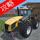 VW for Farming Sim. 2015 (IAP) icon