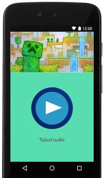 เกมมายคราฟ ฟรี สร้างบ้าน apk screenshot