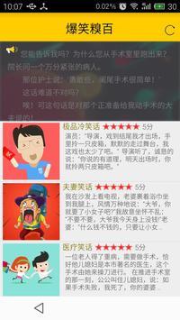 爆笑糗百2015 poster