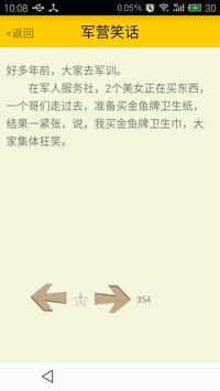 爆笑糗百2015 apk screenshot