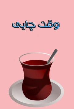 وقت چایی poster