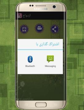 ازدواج apk screenshot