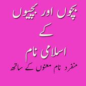 bachon k islami names icon
