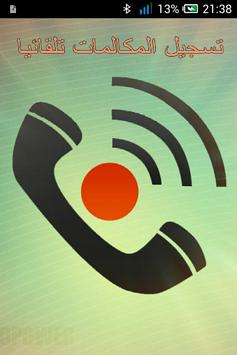 تسجيل المكالمات تلقائيا apk screenshot