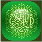Memorize the Quran icon
