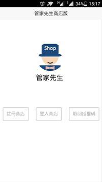 管家先生(商店版) apk screenshot