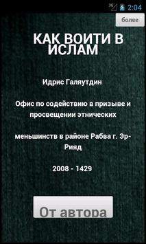 КАК ВОЙТИ В ИСЛАМ (обновленны) poster