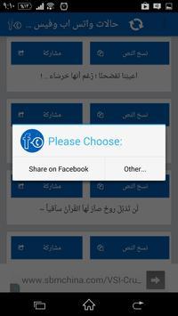 حالات واتس اب وفيس بوك apk screenshot