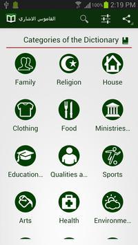 Arab Indicative Dictionary apk screenshot