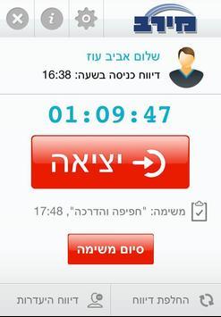Merav apk screenshot