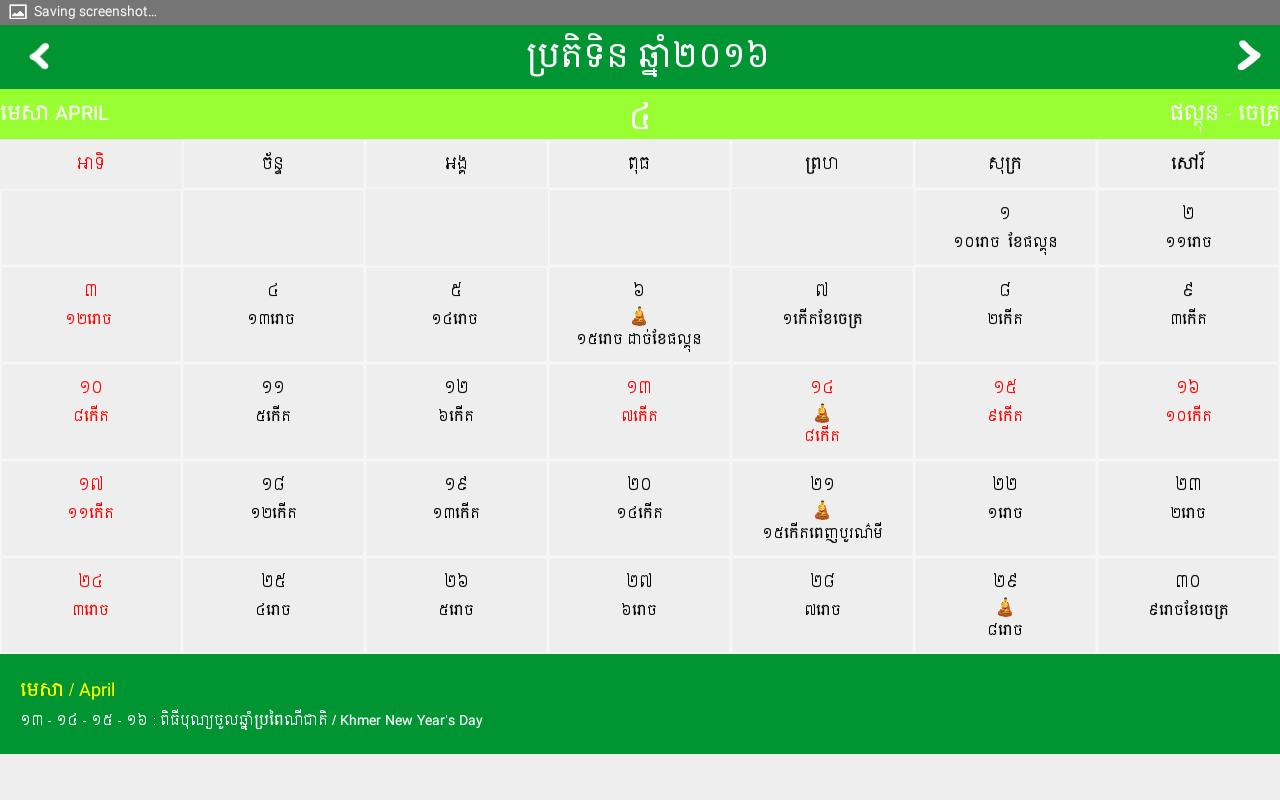 Khmer Monthly Calendar : Khmer calendar apk download free lifestyle app for