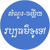 khmer General Knowledge icon