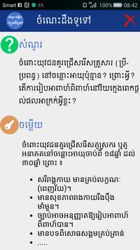 khmer General Knowledge apk screenshot