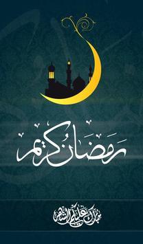 Mes7raty Ramadan poster