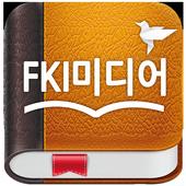 FKI미디어 - 경제가 재미있어지는 ebook icon
