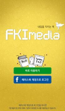 FKI미디어 - 경제가 재미있어지는 ebook poster
