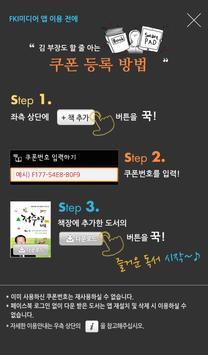 FKI미디어 - 경제가 재미있어지는 ebook apk screenshot