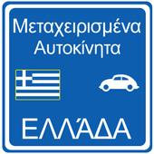Μεταχειρισμένα Αυτοκίνητα icon