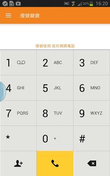 是方網路電話 apk screenshot