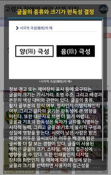 고령자·장애인 배려 설계 지침과 물가 환산 apk screenshot