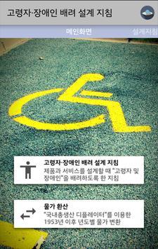 고령자·장애인 배려 설계 지침과 물가 환산 poster