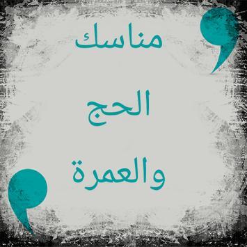 مناسك الحج والعمرة poster