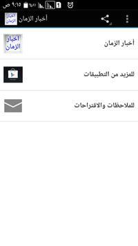 أخبار الزمان apk screenshot
