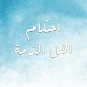 كتاب أحكام أهل الذمة icon
