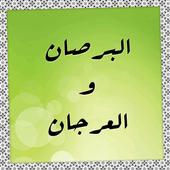 البرصان والعرجان icon