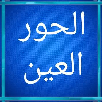 الحور العين poster
