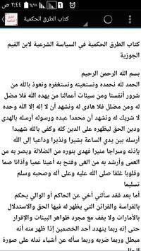 كتاب الطرق الحكمية apk screenshot
